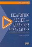 ΕΙΣΑΓΩΓΙΚΟ ΛΕΞΙΚΟ ΤΗΣ ΛΑΚΑΝΙΚΗΣ ΨΥΧΑΝΑΛΥΣΗΣ