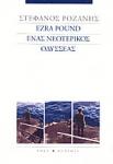 EZRA POUND: ΕΝΑΣ ΝΕΩΤΕΡΙΚΟΣ ΟΔΥΣΣΕΑΣ