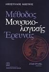 ΜΕΘΟΔΟΣ ΜΟΥΣΙΚΟΛΟΓΙΚΗΣ ΕΡΕΥΝΑΣ