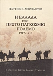 Η ΕΛΛΑΔΑ ΣΤΟΝ ΠΡΩΤΟ ΠΑΓΚΟΣΜΙΟ ΠΟΛΕΜΟ 1917-1918