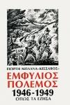 ΕΜΦΥΛΙΟΣ ΠΟΛΕΜΟΣ 1946-1949