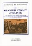 Η ΘΡΑΚΙΚΗ ΕΞΟΔΟΣ (1918-1922)