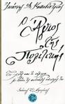 ΙΩΑΝΝΗΣ ΚΑΠΟΔΙΣΤΡΙΑΣ, Ο ΑΓΙΟΣ ΤΗΣ ΠΟΛΙΤΙΚΗΣ (ΠΕΡΙΕΧΕΙ CD)