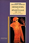 ΕΠΙΤΟΜΗ ΙΣΤΟΡΙΑ ΤΗΣ ΑΡΧΑΙΑΣ ΕΛΛΑΔΑΣ (2.000-31π.Χ.)