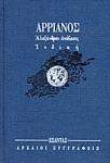 ΑΡΡΙΑΝΟΣ: ΑΛΕΞΑΝΔΡΟΥ ΑΝΑΒΑΣΙΣ ΙΝΔΙΚΗ (ΔΙΤΟΜΟ)