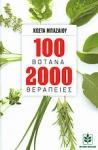 100 ΒΟΤΑΝΑ, 2000 ΘΕΡΑΠΕΙΕΣ