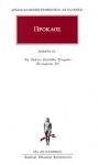 ΠΡΟΚΛΟΣ: ΑΠΑΝΤΑ (ΤΡΙΑΚΟΣΤΟΣ ΤΕΤΑΡΤΟΣ ΤΟΜΟΣ)
