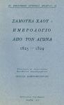 ΗΜΕΡΟΛΟΓΙΟ ΑΠΟ ΤΟΝ ΑΓΩΝΑ 1825-1829