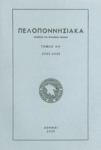 ΠΕΛΟΠΟΝΝΗΣΙΑΚΑ 2005-2006 (ΕΙΚΟΣΤΟΣ ΟΓΔΟΟΣ ΤΟΜΟΣ)