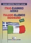 ΙΤΑΛΟ - ΕΛΛΗΝΙΚΟ ΛΕΞΙΚΟ