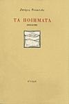 ΤΑ ΠΟΙΗΜΑΤΑ 1952-1992