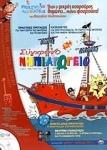 ΣΥΓΧΡΟΝΟ ΝΗΠΙΑΓΩΓΕΙΟ, ΤΕΥΧΟΣ 81, ΜΑΙΟΣ - ΙΟΥΝΙΟΣ 2011 (+CD)