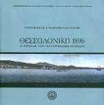ΘΕΣΣΑΛΟΝΙΚΗ 1896