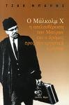 Ο ΜΑΛΚΟΛΜ X, Η ΑΠΕΛΕΥΘΕΡΩΣΗ ΤΩΝ ΜΑΥΡΩΝ ΚΑΙ Ο ΔΡΟΜΟΣ ΠΡΟΣ ΤΗΝ ΕΡΓΑΤΙΚΗ ΕΞΟΥΣΙΑ