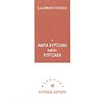 CD Η ΜΑΡΙΑ ΚΥΡΤΖΑΚΗ ΔΙΑΒΑΖΕΙ ΚΥΡΤΖΑΚΗ (LYRA 3401176783)