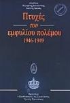 ΠΤΥΧΕΣ ΤΟΥ ΕΜΦΥΛΙΟΥ ΠΟΛΕΜΟΥ 1946-1949