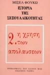 ΙΣΤΟΡΙΑ ΤΗΣ ΣΕΞΟΥΑΛΙΚΟΤΗΤΑΣ (ΔΕΥΤΕΡΟΣ ΤΟΜΟΣ)