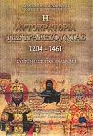 Η ΑΥΤΟΚΡΑΤΟΡΙΑ ΤΗΣ ΤΡΑΠΕΖΟΥΝΤΑΣ 1204-1461