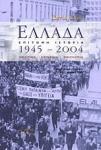 ΕΛΛΑΔΑ 1945-2004