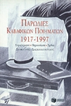 ΠΑΡΩΔΙΕΣ ΚΑΒΑΦΙΚΩΝ ΠΟΙΗΜΑΤΩΝ 1917-1997