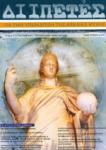 ΔΙΙΠΕΤΕΣ ΤΕΥΧΟΣ 72 ΙΟΥΛΙΟΣ - ΣΕΠΤΕΜΒΡΙΟΣ 2010