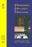 ΕΛΛΗΝΙΚΗ ΕΠΙΘΕΩΡΗΣΗ ΠΟΛΙΤΙΚΗΣ ΕΠΙΣΤΗΜΗΣ ΤΕΥΧΟΣ 35 - ΙΟΥΛΙΟΣ 2010