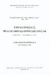 Η ΕΚΣΤΡΑΤΕΙΑ ΕΙΣ ΤΗΝ ΜΙΚΡΑΝ ΑΣΙΑΝ 1919-1922, ΣΧΕΔΙΑΓΡΑΜΜΑΤΑ