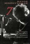 (CD) 7