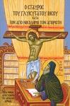 Ο ΣΤΑΥΡΟΣ ΤΟΥ ΓΛΥΚΥΤΑΤΟΥ ΙΗΣΟΥ ΚΑΤΑ ΤΟΝ ΑΓΙΟ ΝΙΚΟΔΗΜΟ ΤΟΝ ΑΓΙΟΡΕΙΤΗ