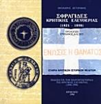 ΣΦΡΑΓΙΔΕΣ ΚΡΗΤΙΚΗΣ ΕΛΕΥΘΕΡΙΑΣ (1821-1898)