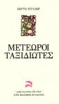ΜΕΤΕΩΡΟΙ ΤΑΞΙΔΙΩΤΕΣ