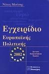 ΕΓΧΕΙΡΙΔΙΟ ΕΥΡΩΠΑΙΚΗΣ ΠΟΛΙΤΙΚΗΣ 2002