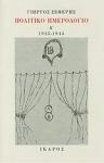 ΠΟΛΙΤΙΚΟ ΗΜΕΡΟΛΟΓΙΟ 1935-1944 (ΠΡΩΤΟΣ ΤΟΜΟΣ)