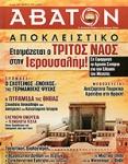 ΑΒΑΤΟΝ, ΤΕΥΧΟΣ 109, ΙΟΥΝΙΟΣ 2011