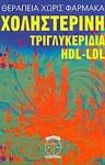ΧΟΛΗΣΤΕΡΙΝΗ ΤΡΙΓΛΥΚΕΡΙΔΙΑ HDL - LDL