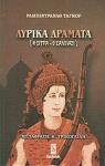 ΛΥΡΙΚΑ ΔΡΑΜΑΤΑ (Η ΣΙΤΡΑ - Ο ΣΑΝΓΙΑΖΙ)