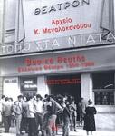 ΑΡΧΕΙΟ Κ. ΜΕΓΑΛΟΚΟΝΟΜΟΥ