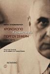 ΧΡΟΝΟΛΟΓΙΟ - ΕΡΓΟΒΙΟΓΡΑΦΙΑ ΓΙΩΡΓΟΥ ΣΕΦΕΡΗ (1900-1971)