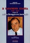 Η ΤΑΡΑΓΜΕΝΗ ΕΞΑΕΤΙΑ 1961-1967 (ΔΕΥΤΕΡΟΣ ΤΟΜΟΣ)