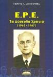 Ε.Ρ.Ε. - ΤΑ ΔΥΣΚΟΛΑ ΧΡΟΝΙΑ (1963-1967)