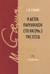 Η ΔΕΞΙΑ ΠΑΡΕΚΚΛΙΣΗ ΣΤΟ ΚΚ (ΜΠ.) ΤΗΣ ΕΣΣΔ