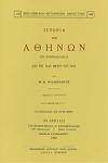 ΙΣΤΟΡΙΑ ΤΩΝ ΑΘΗΝΩΝ ΕΠΙ ΤΟΥΡΚΟΚΡΑΤΙΑΣ (1400-1800) (ΔΙΤΟΜΟ)
