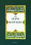 ΤΟ ΙΕΡΟ ΚΟΡΑΝΙ (ΜΟΝΟ ΜΕΤΑΦΡΑΣΗ)