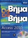 ΕΛΛΗΝΙΚΗ MICROSOFT ACCESS 2010,  ΒΗΜΑ ΒΗΜΑ (+CD)
