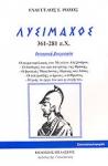 ΛΥΣΙΜΑΧΟΣ 361-281 π.Χ.