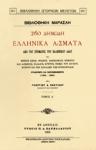260 ΔΗΜΩΔΗ ΕΛΛΗΝΙΚΑ ΑΣΜΑΤΑ (ΠΡΩΤΟΣ ΤΟΜΟΣ)