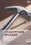 ΞΥΛΟΥΡΓΙΚΕΣ ΕΡΓΑΣΙΕΣ (DVD)