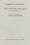 ΑΝΑΔΡΟΜΗ 1901-1913