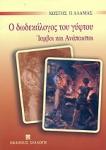 Ο ΔΩΔΕΚΑΛΟΓΟΣ ΤΟΥ ΓΥΦΤΟΥ - ΙΑΜΒΟΙ ΚΑΙ ΑΝΑΠΑΙΣΤΟΙ