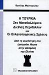 Η ΤΟΥΡΚΙΑ ΣΤΟ ΜΕΤΑΒΑΛΛΟΜΕΝΟ ΔΙΕΘΝΕΣ ΠΕΡΙΒΑΛΛΟΝ ΚΑΙ ΟΙ ΕΛΛΗΝΟΤΟΥΡΚΙΚΕΣ ΣΧΕΣΕΙΣ